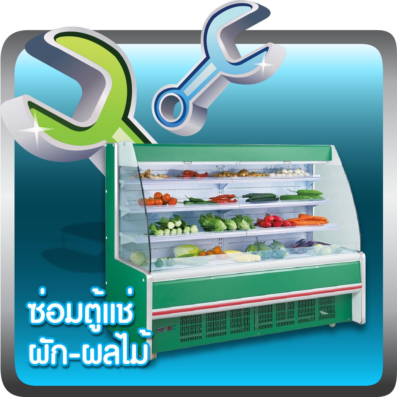 ซ่อมตู้แช่ผัก ตู้แช่ผลไม้