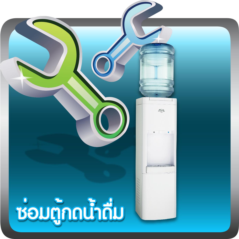 ซ่อมตู้กดน้ำดื่ม
