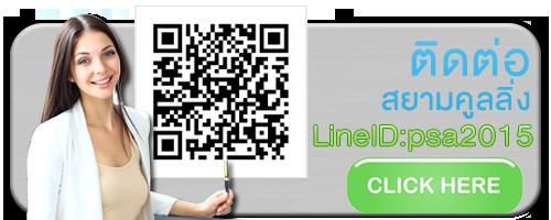 line-psa2015