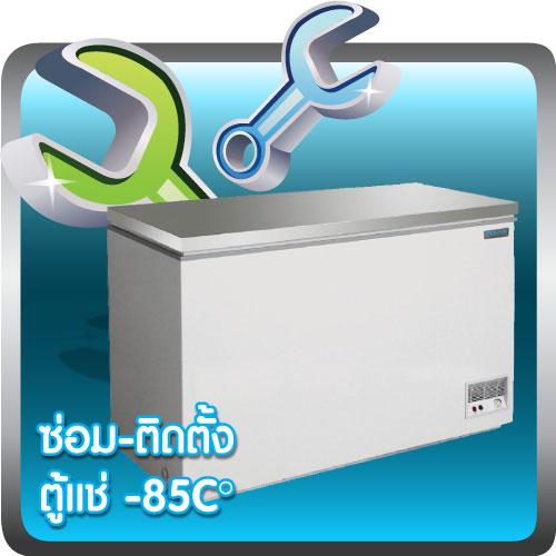 ซ่อมตู้แช่ -85C°